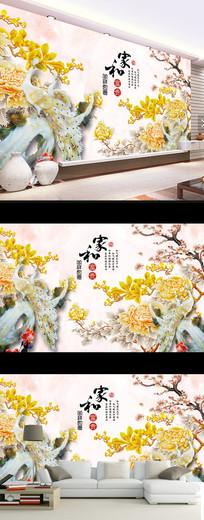 家和富贵彩雕牡丹花中式壁画电视背景墙