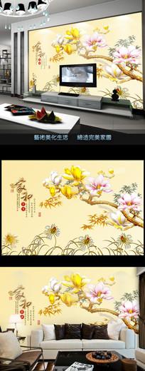 家和富贵彩雕玉兰花壁画电视背景墙