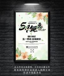 简约清新手绘花朵51促销宣传海报