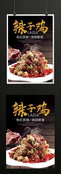 辣子鸡美食宣传海报设计