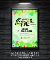 清新手绘花朵51促销海报