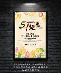 清新手绘花朵51海报