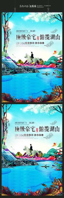 手绘顶级豪宅房地产海报设计