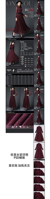 淘宝欧美女装详情页描述模板