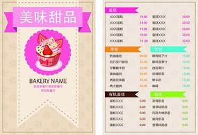 甜品店菜单
