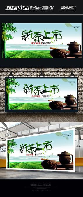 春茶上市海报设计