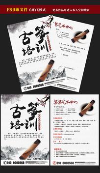 中国风古筝培训宣传单