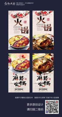 中国风时尚火锅美食餐饮宣传海报