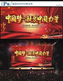 中国梦凝聚中国力量展板