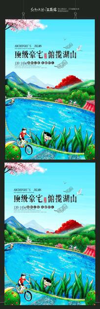 中庭游泳池房地产海报