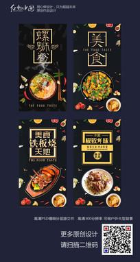 最新精品美食餐饮四联幅海报