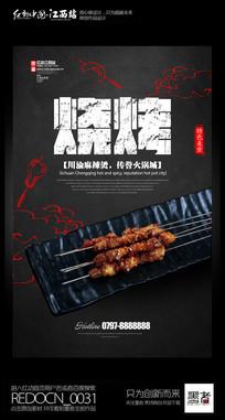 创意烧烤小吃美食海报设计