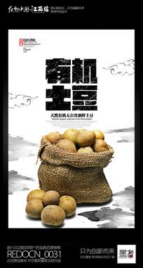 创意有机土豆海报素材设计