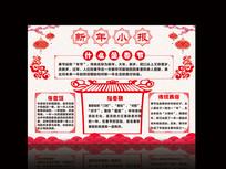 春节迎新寒假小报