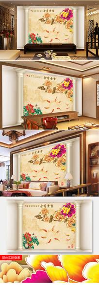 富贵有余彩雕牡丹花中式电视背景墙图片