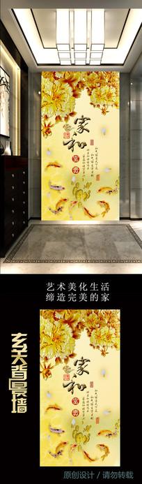 家和富贵彩雕牡丹花九鱼玄关背景墙