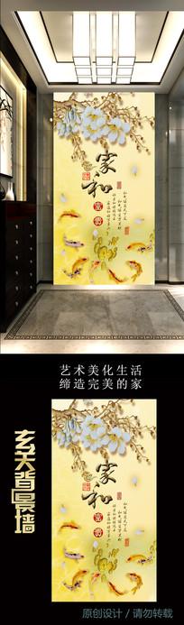 家和富贵彩雕牡丹九鱼玄关背景墙