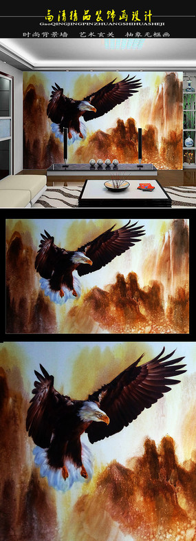中国风高清油画大鹏展翅电视背景墙装饰画