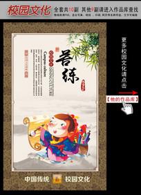 中国风古典文化校园文化展板挂图之苦练
