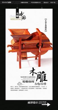 中国木雕摆件海报宣传设计