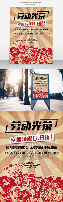 五一劳动节促销特价海报