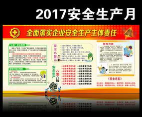 2017安全生产月展板板报