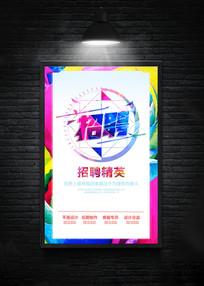 创意炫彩招聘海报设计