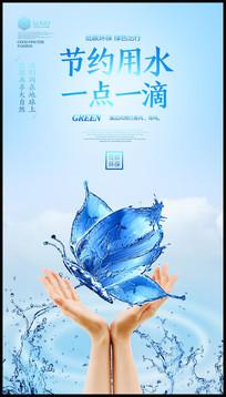 创意节约用水海报