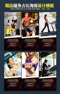 大气健身广告海报