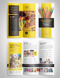 黄色简洁教育宣传三折页