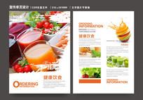 健康饮食果汁饮料单页