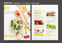 健康饮食瘦身单页