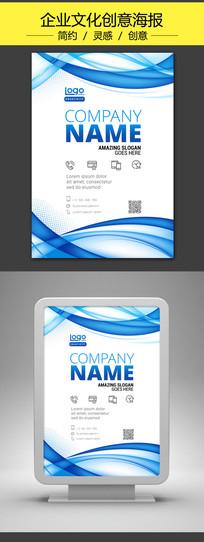 蓝色动感飘带企业商务海报