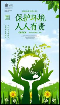 绿色保护地球环保海报