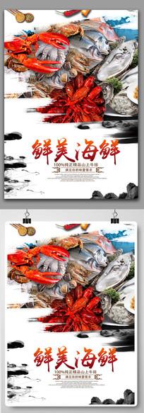 绿色海鲜广告宣传海报设计