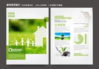绿色环保生态健康DM宣传单页