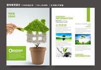 绿色环保生态健康企业DM宣传单页