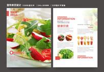 绿色有机蔬菜健康饮食宣传单页