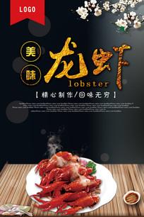 美味龙虾美食海报