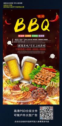 美味烧烤BBQ宣传海报