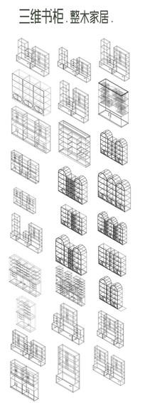 三维书柜CAD图库