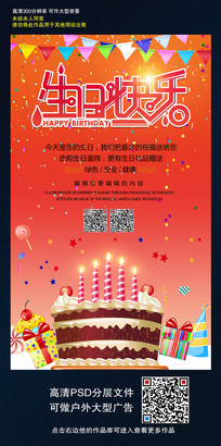 时尚大气蛋糕生日快乐海报