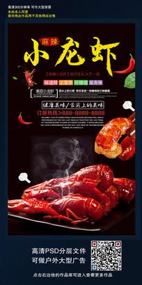 时尚大气小龙虾宣传海报