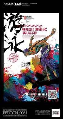 水彩创意游泳宣传海报设计