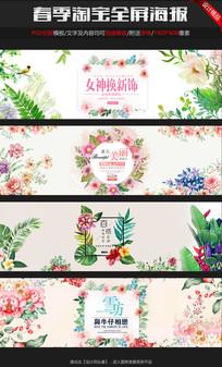 淘宝春季上新简约女装海报设计