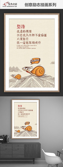 蜗牛哲理创意励志企业文化展板