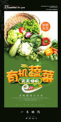 有机蔬菜海报