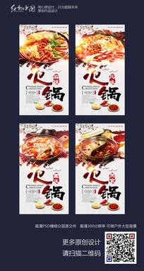 中国风火锅美食餐饮海报四联幅素材