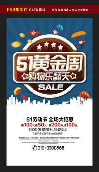 51黄金周购物促销海报