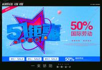 51宣传海报设计PSD